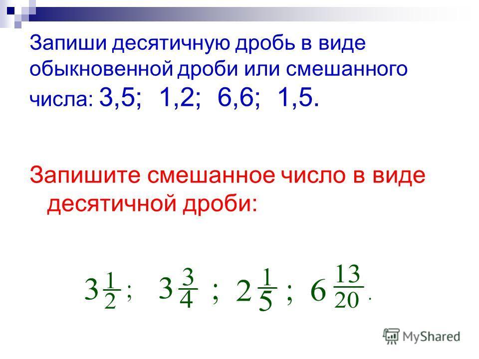 4) Зайцы пилят бревно. Они сделали 10 650 распилов. Сколько получилось чурбаков? 5) Угадайте корень уравнения: