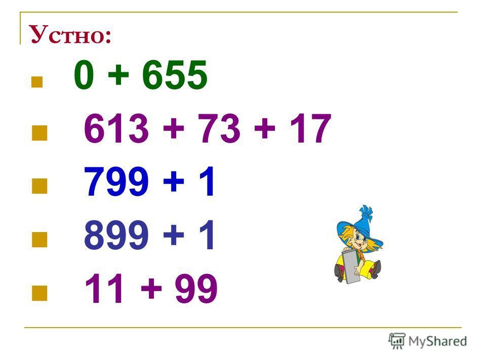 Устно: 0 + 655 613 + 73 + 17 799 + 1 899 + 1 11 + 99
