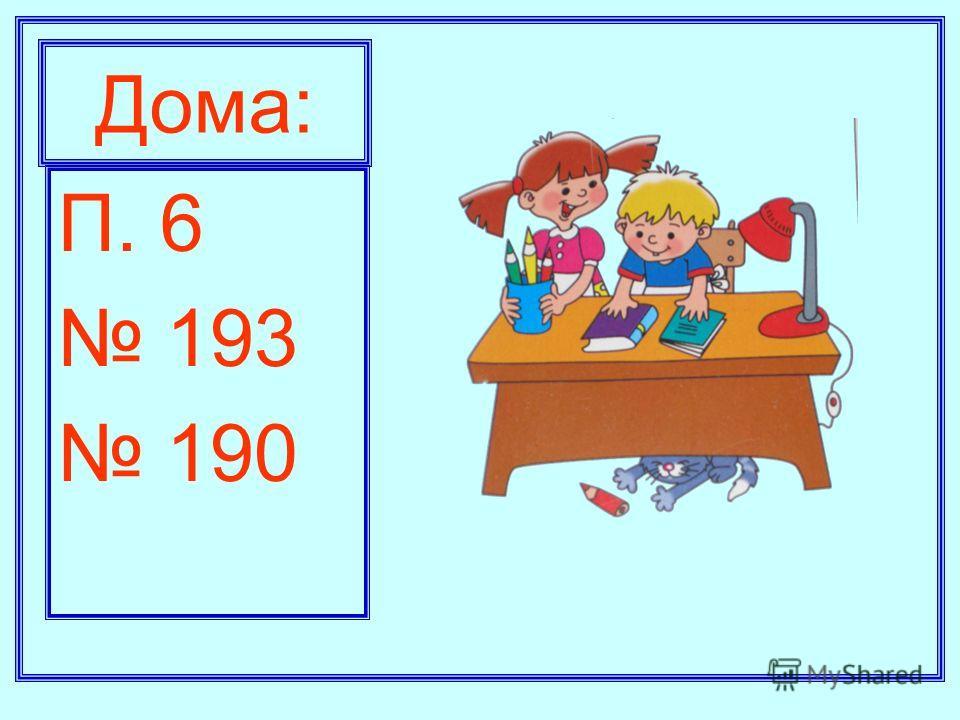 Дома: П. 6 193 190