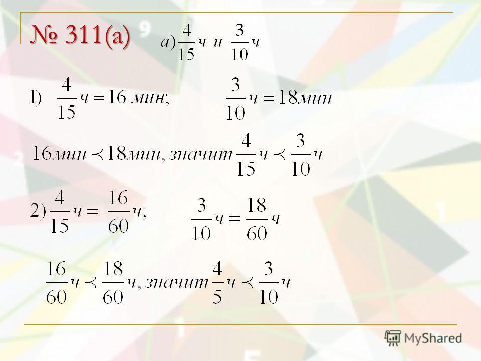 311(а) 311(а)