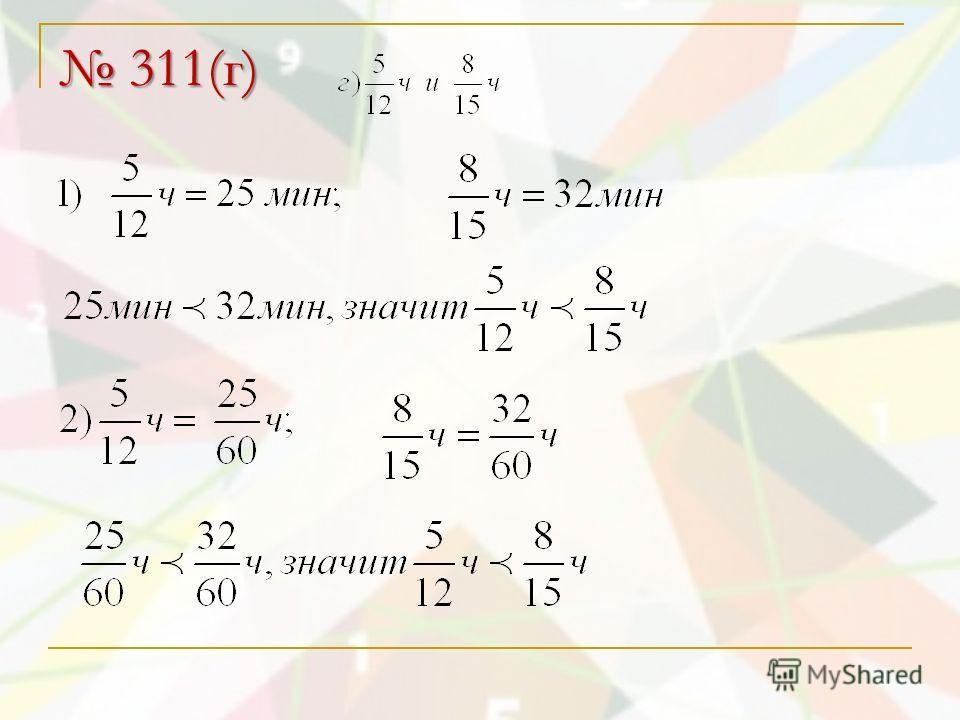 311(г) 311(г)