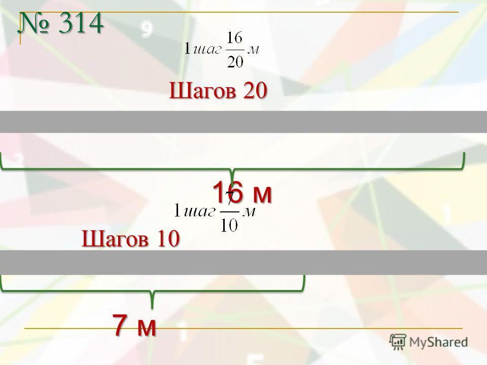 314 314 Шагов 20 16 м Шагов 10 7 м
