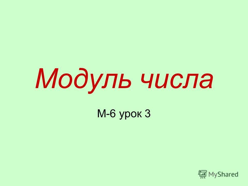 Модуль числа М-6 урок 3