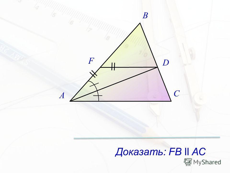 A D F C B Доказать: FВ ll АС