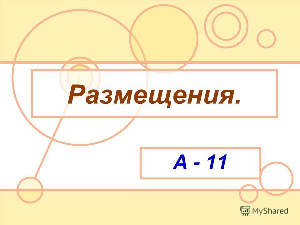 Размещения. А - 11