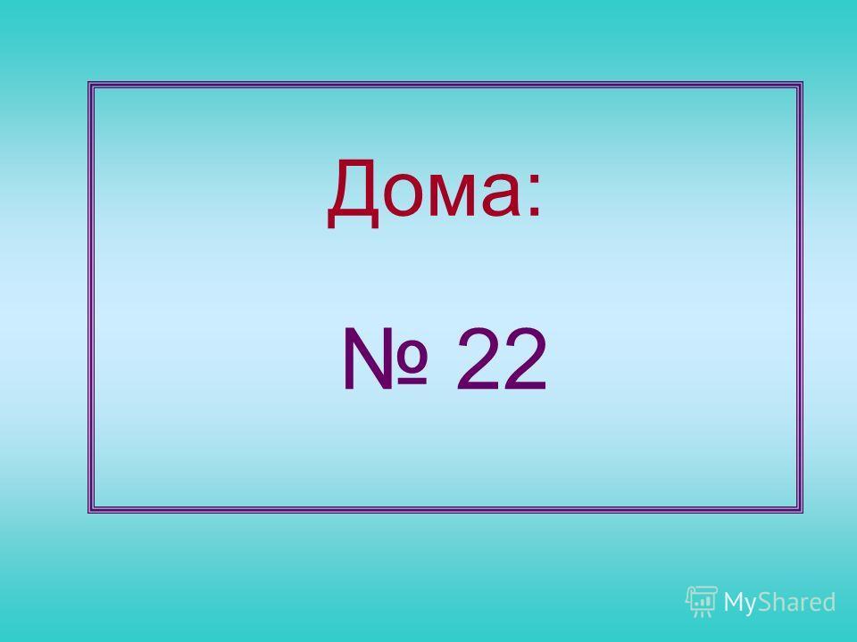 Дома: 22