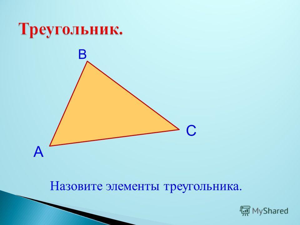 А В С Назовите элементы треугольника.