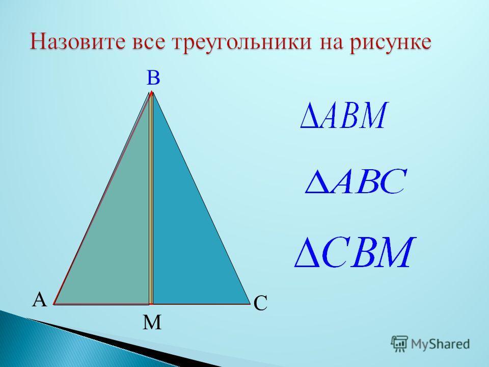 С А В М