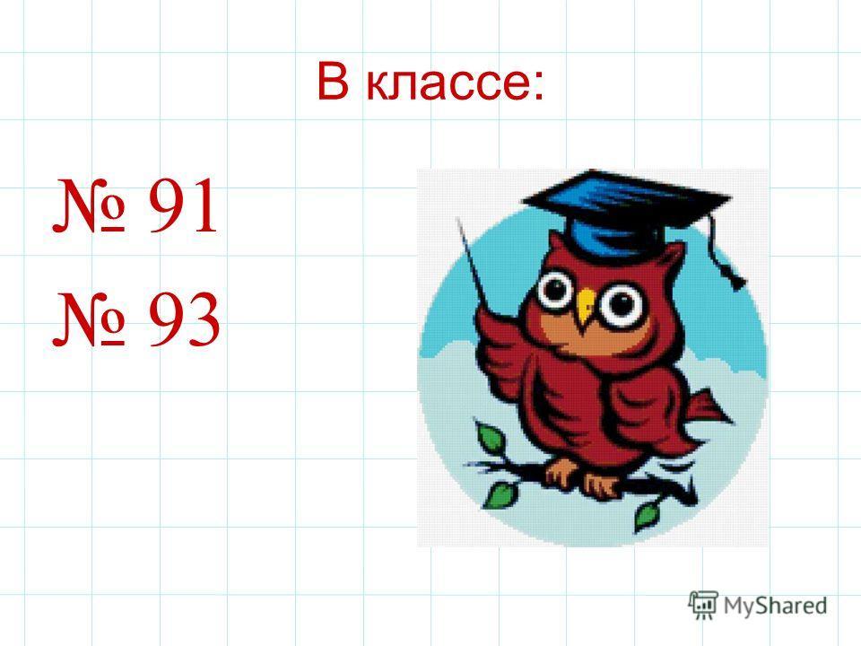 В классе: 91 93