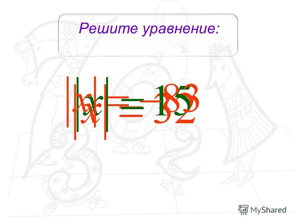 Устно: Сравните числа. а) -3,5 и 2; б) -7 и -4; в) -4,34 и 0; г) 0 и 2; д) -5 и -14; е) -4,07 и -4,7.