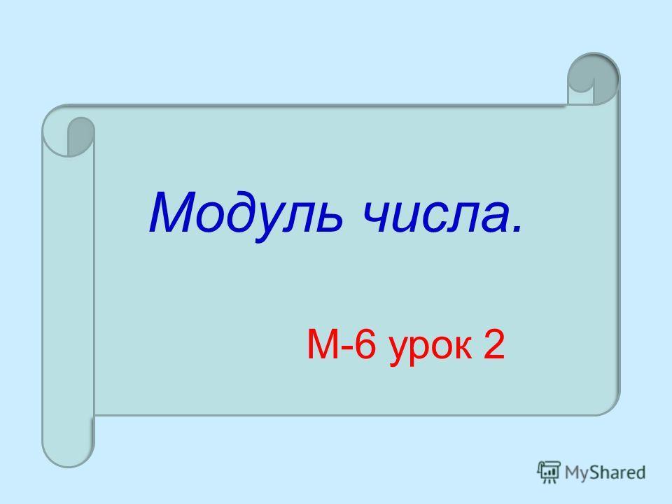 Модуль числа. М-6 урок 2