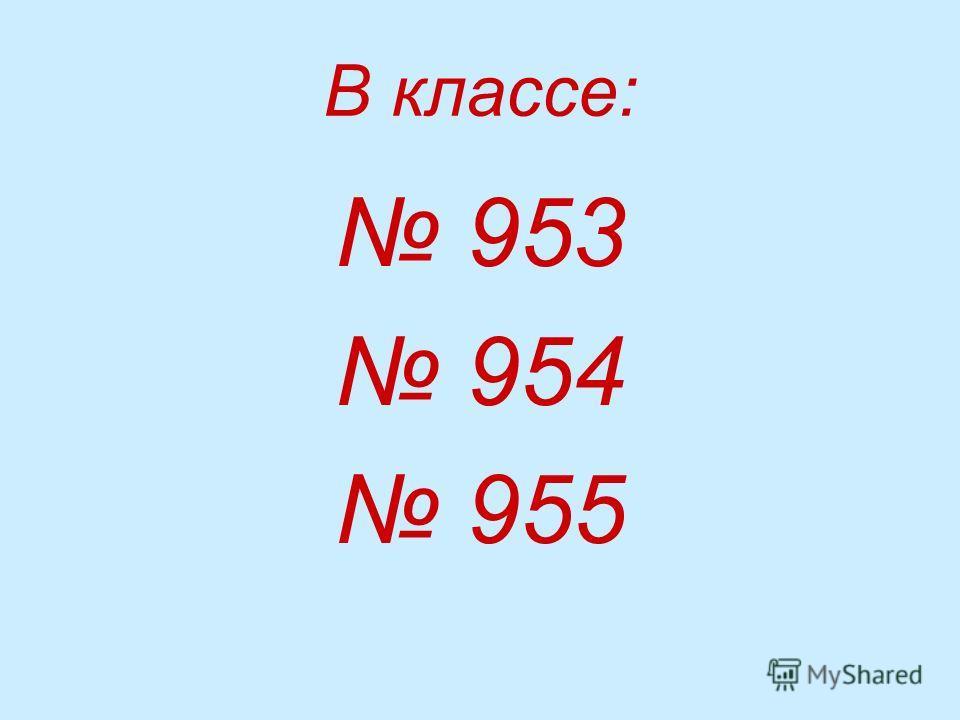 В классе: 953 954 955