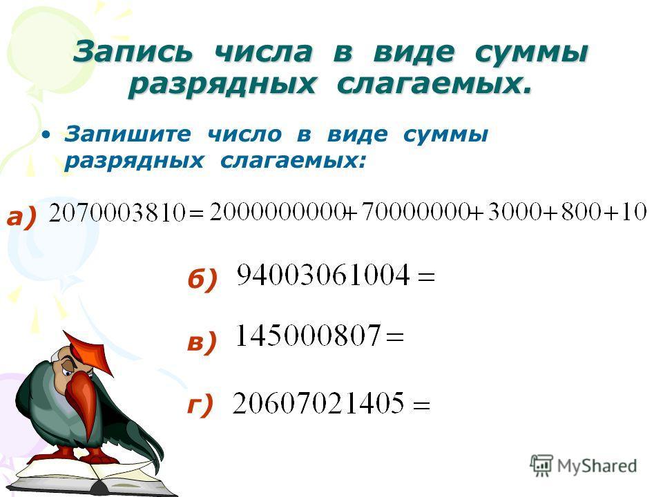 Запись числа в виде суммы разрядных слагаемых. Запишите число в виде суммы разрядных слагаемых: а) б) в) г)