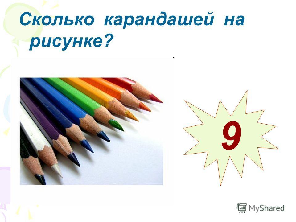 Сколько карандашей на рисунке? 9