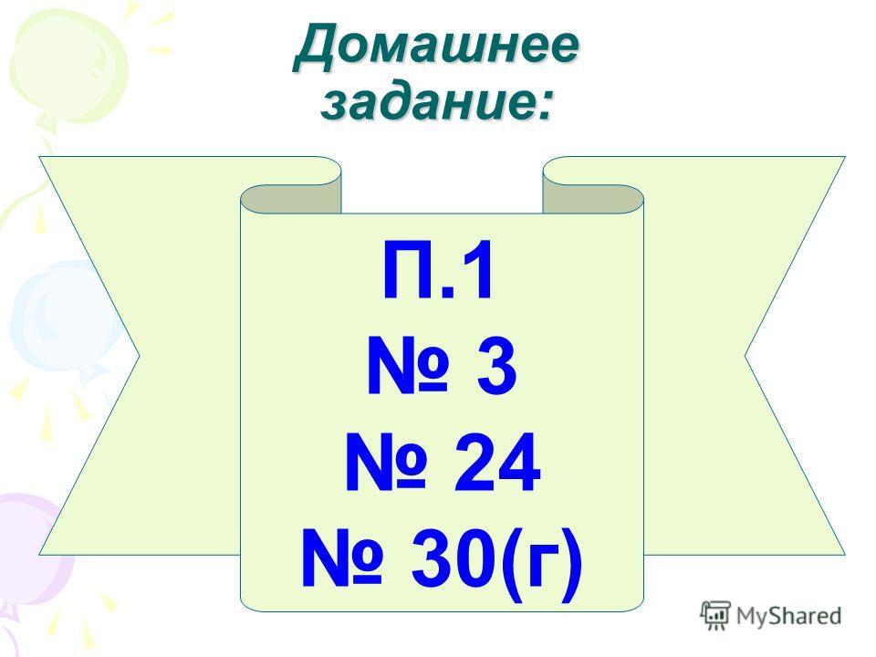 Домашнее задание: П.1 3 24 30(г)