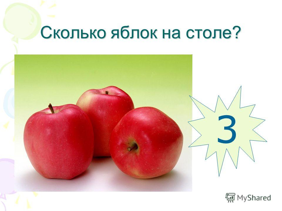 Сколько яблок на столе? 3