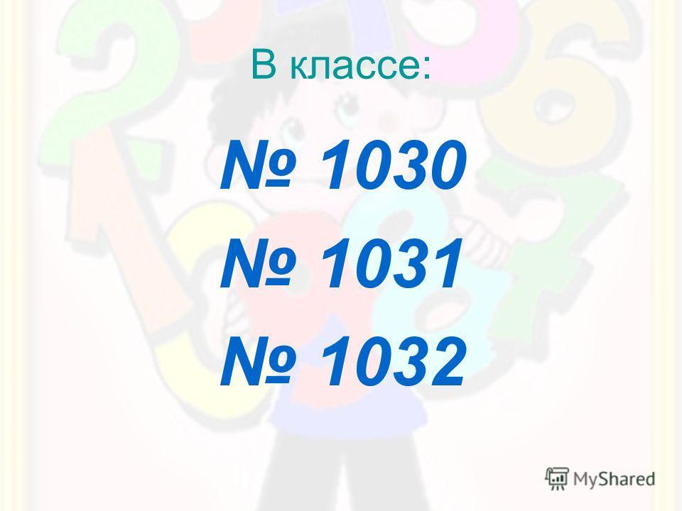 -14 + … = -37 - 4,8 + … = -8 -2 + … = -17 -3,8 + … = - 4,88 -51,2 + … = -60,2 (-23)(-3,8)(-14,87)(-0,28)(-8,88) Заполните пропуски: (-23) 3,2 (-3,2) (-15) 1,08 (-1,08) (-9)