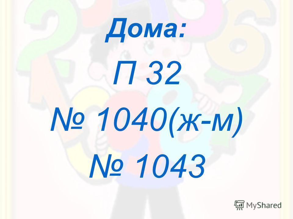 В классе: 1030 1031 1032