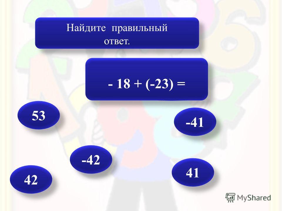 Найдите правильный ответ. Найдите правильный ответ. - 13 + (-3) = 10 -10 16 -16