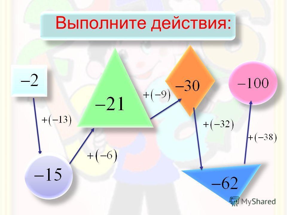 Найдите правильный ответ. Найдите правильный ответ. - 26,3 + (-25,9) = 51,12 52,2 -51,12 -52,2 -51,3