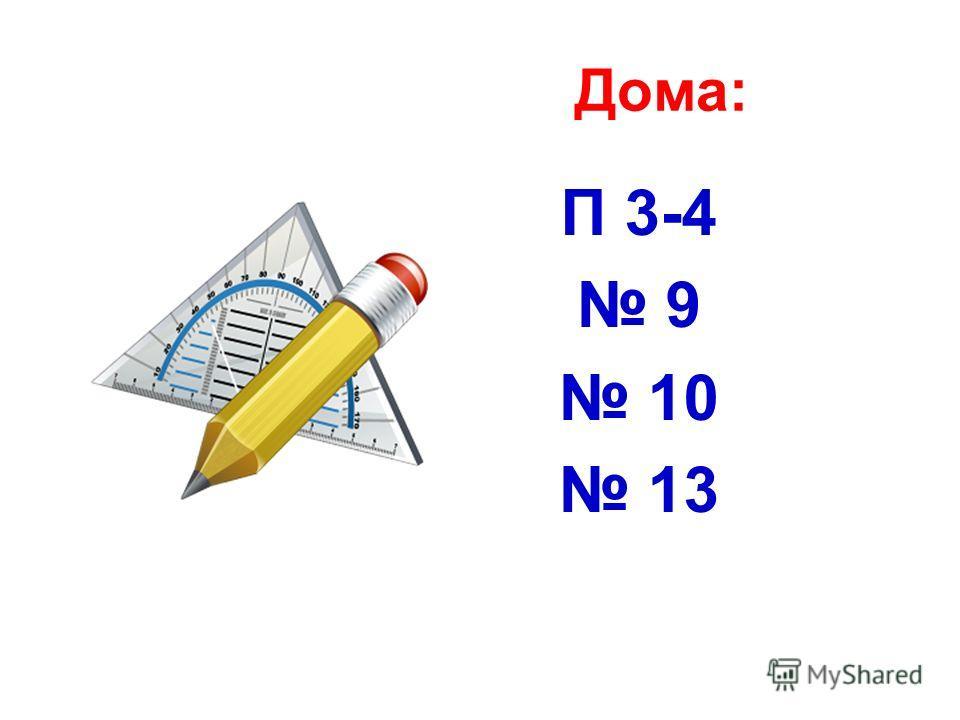 Дома: П 3-4 9 10 13