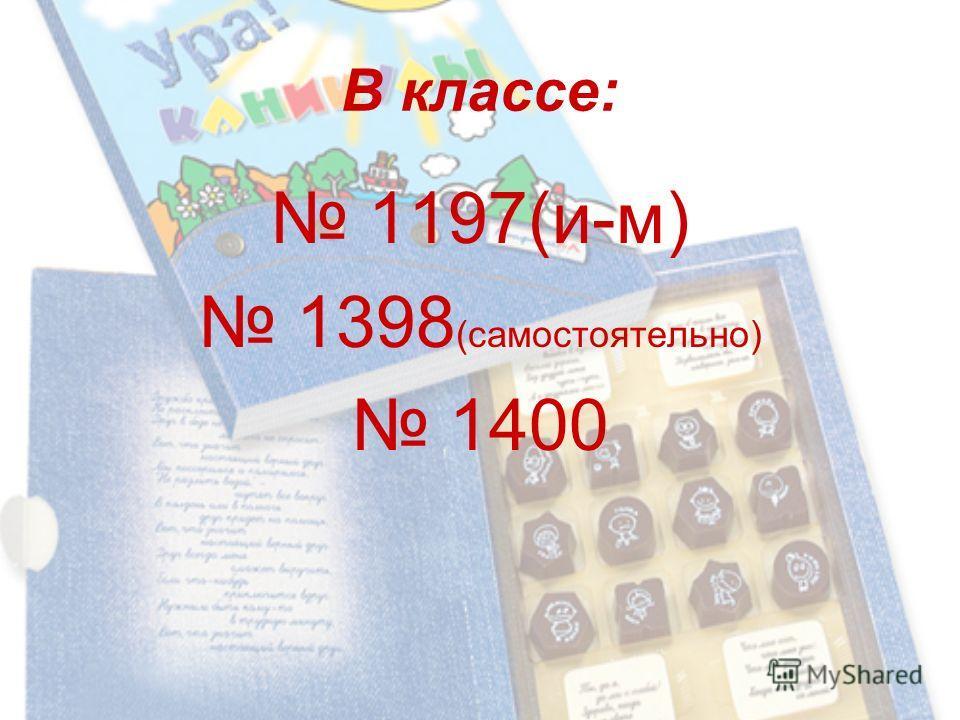 В классе: 1197(и-м) 1398 (самостоятельно) 1400