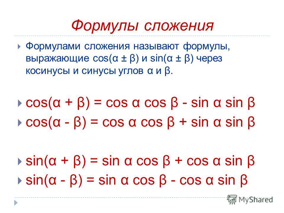 Формулы сложения Формулами сложения называют формулы, выражающие cos(α ± β) и sin(α ± β) через косинусы и синусы углов α и β. cos(α + β) = cos α cos β - sin α sin β cos(α - β) = cos α cos β + sin α sin β sin(α + β) = sin α cos β + cos α sin β sin(α -