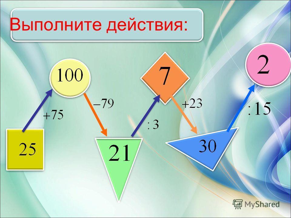 Числовые выражения Урок 3 А - 7