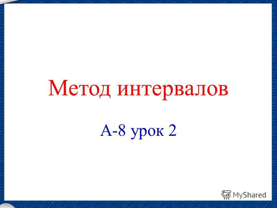 Метод интервалов А-8 урок 2