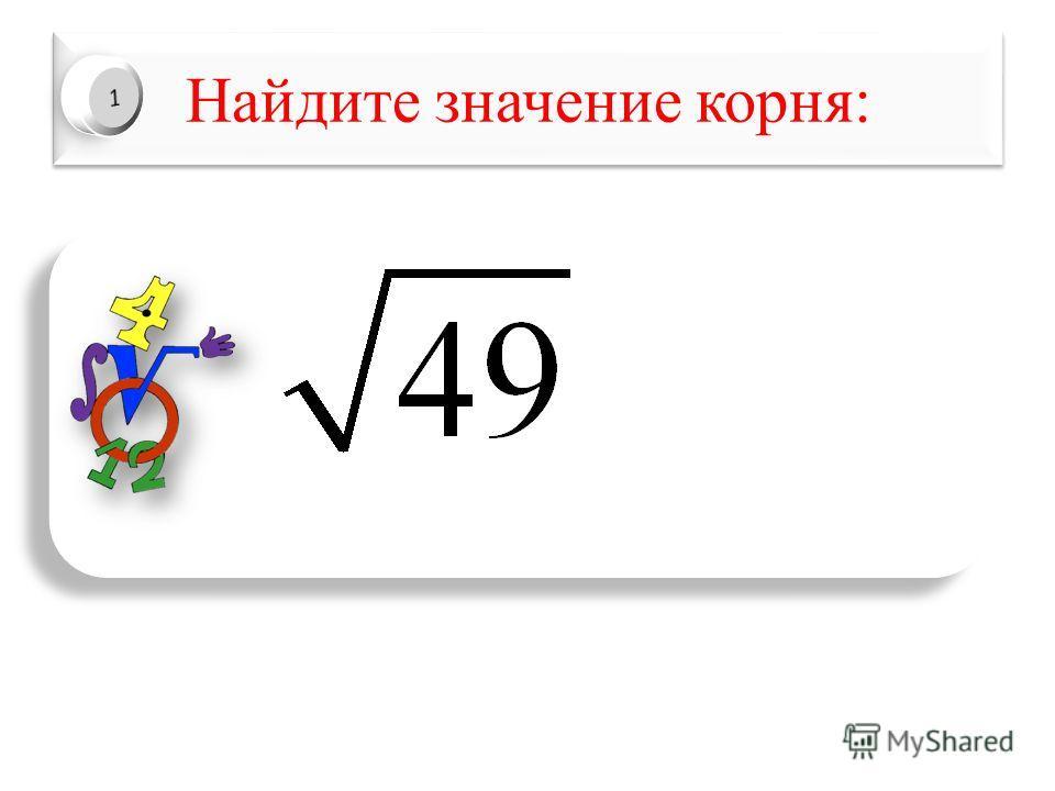 Приготовься к ответу на эти же вопросы в автоматическом режиме показа слайдов 9 8 7 6 5 4 3 210