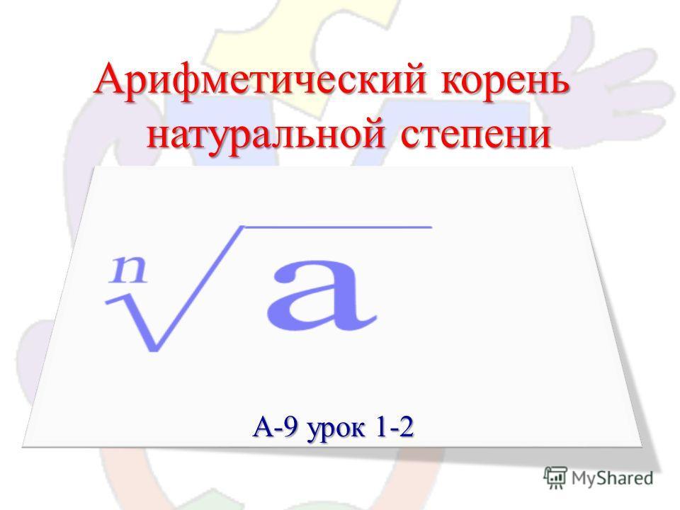 Урок по теме арифметический корень натуральной степени 10 класс