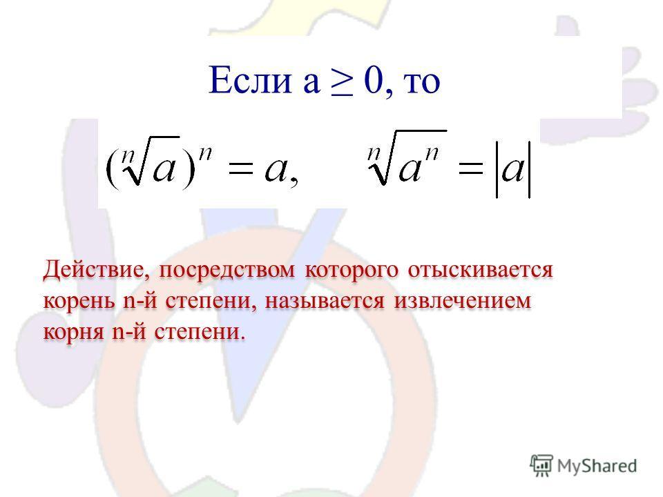 Арифметическим корнем натуральной степени n2 из неотрицательного числа а называется неотрицательное число, n - я степень которого равна а.