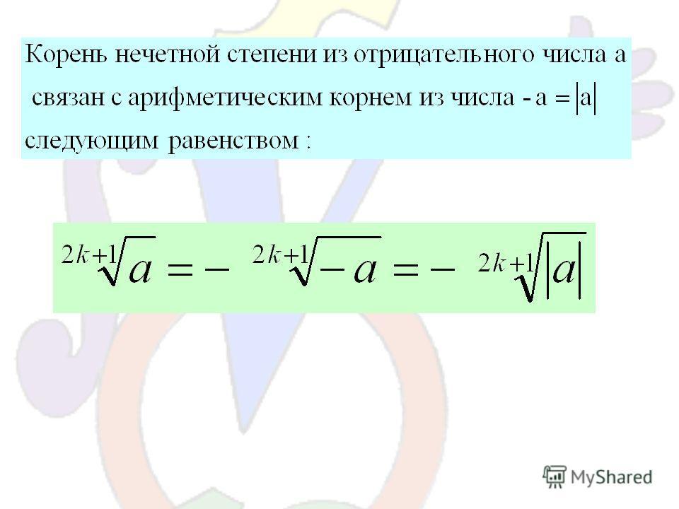 Для любого нечетного натурального числа 2k+1 уравнение х 2k+1 = a при а < 0 имеет только один корень, причем отрицательный. Обозначается: Называется: Корень нечетной степени из отрицательного числа Корень нечетной степени из отрицательного числа