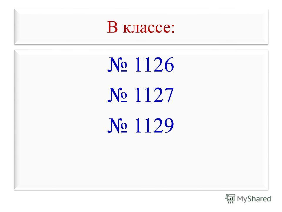 В классе: 1126 1127 1129 1126 1127 1129