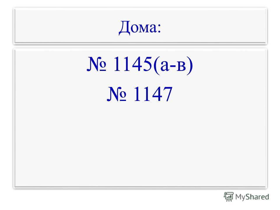 Дома: 1145(а-в) 1147 1145(а-в) 1147