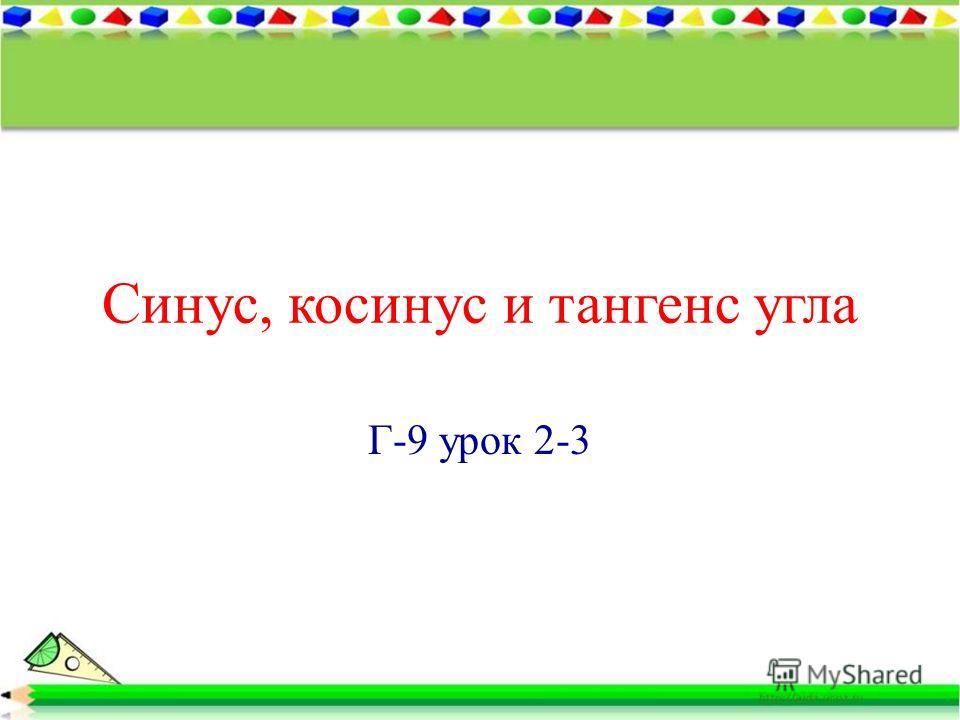 Синус, косинус и тангенс угла Г-9 урок 2-3