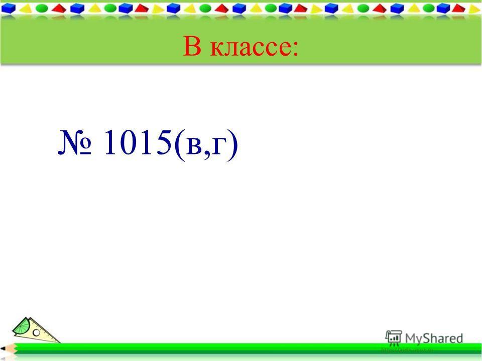 В классе: 1015(в,г)