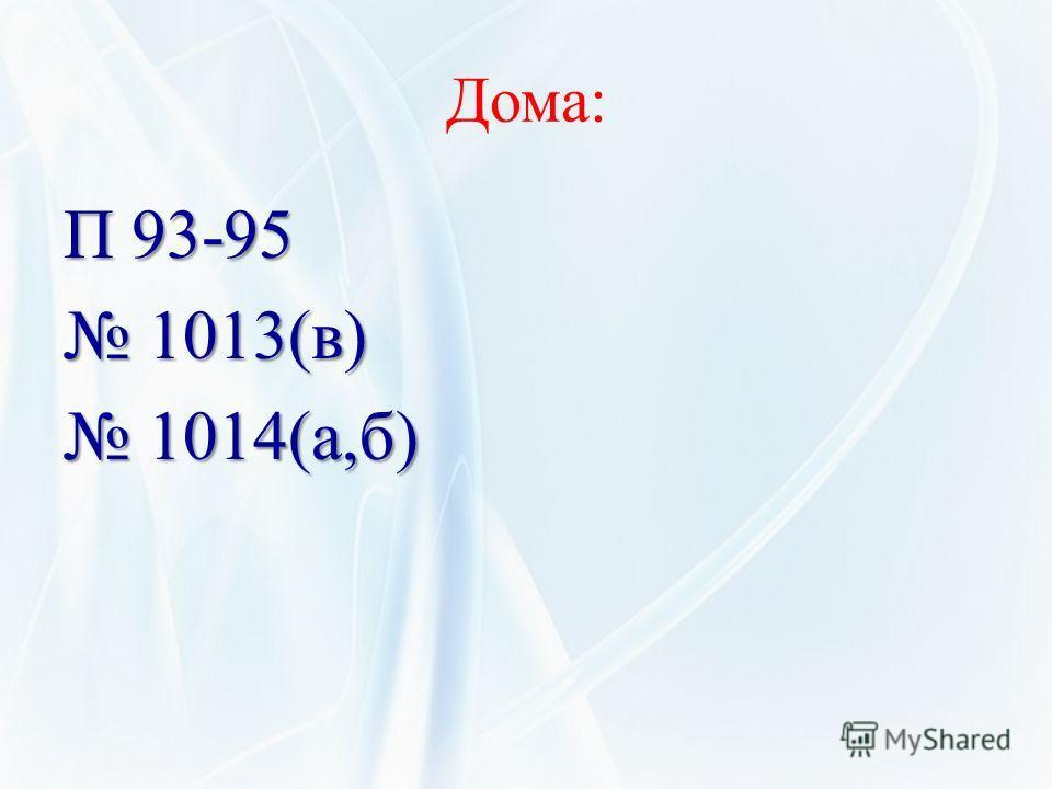 Дома: П 93-95 1013(в) 1013(в) 1014(а,б) 1014(а,б)
