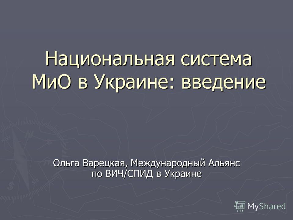 Национальная система МиО в Украине: введение Ольга Варецкая, Международный Альянс по ВИЧ/СПИД в Украине