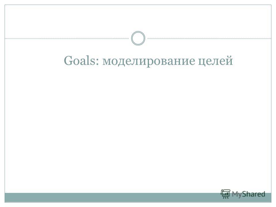 Goals: моделирование целей