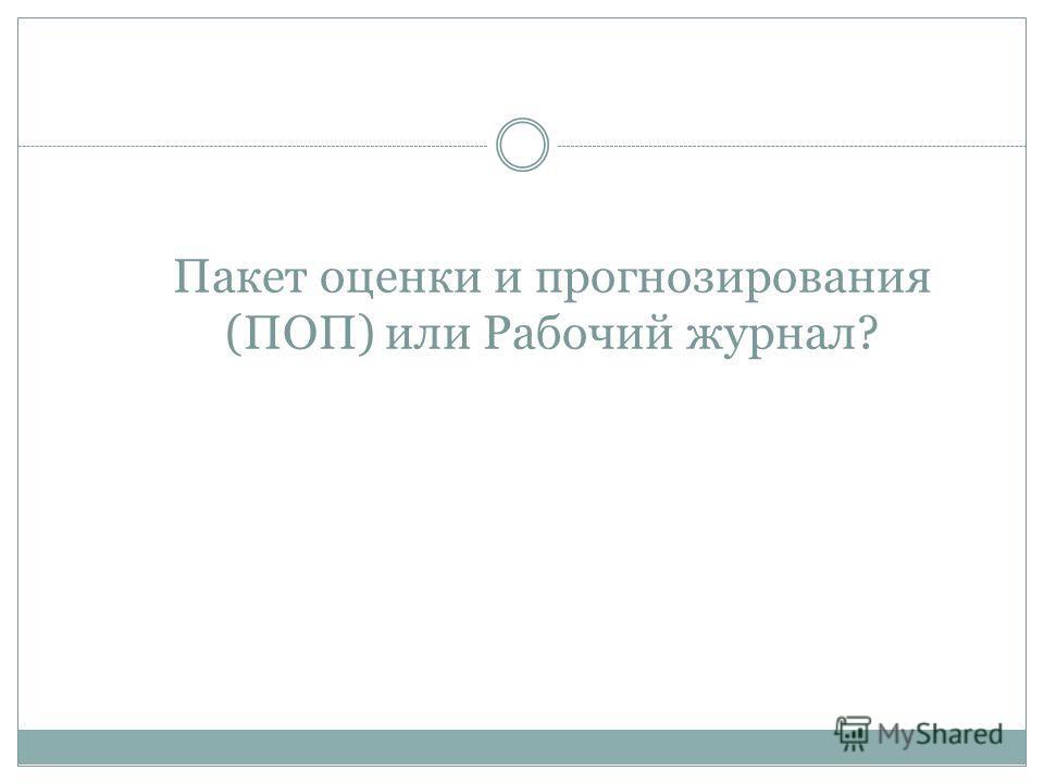 Пакет оценки и прогнозирования (ПОП) или Рабочий журнал?