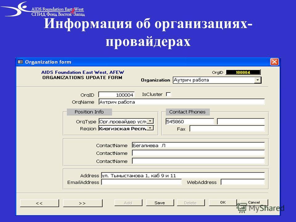 Информация об организациях- провайдерах