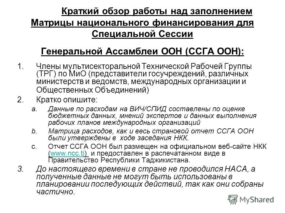 Краткий обзор работы над заполнением Матрицы национального финансирования для Специальной Сессии Генеральной Ассамблеи ООН (ССГА ООН): 1.Члены мультисекторальной Технической Рабочей Группы (ТРГ) по МиО (представители госучреждений, различных министер