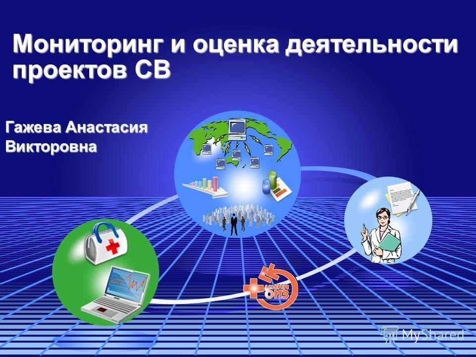 Мониторинг и оценка деятельности проектов СВ Гажева Анастасия Викторовна