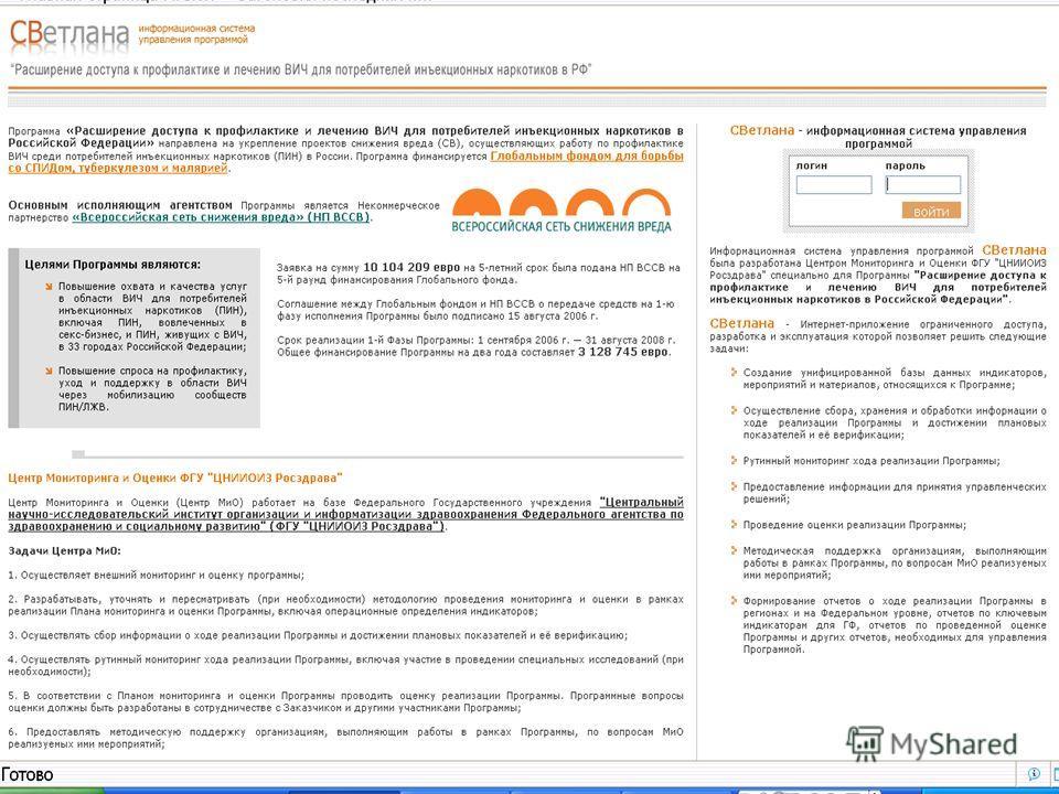 Гажева А.В., ФГУ «ЦНИИОИЗ Росздрава» «Принципы и результаты мониторинга и оценки программ противодействия распространению ВИЧ-инфекции» 15-19 сентября 2008 года 11
