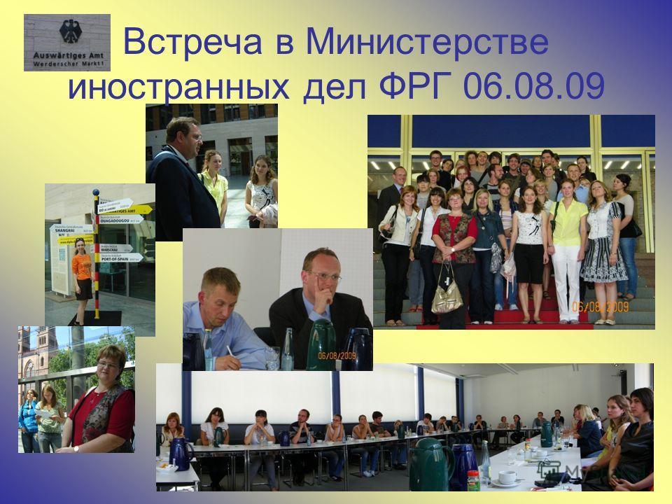 Встреча в Министерстве иностранных дел ФРГ 06.08.09