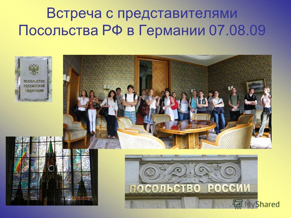 Встреча с представителями Посольства РФ в Германии 07.08.09