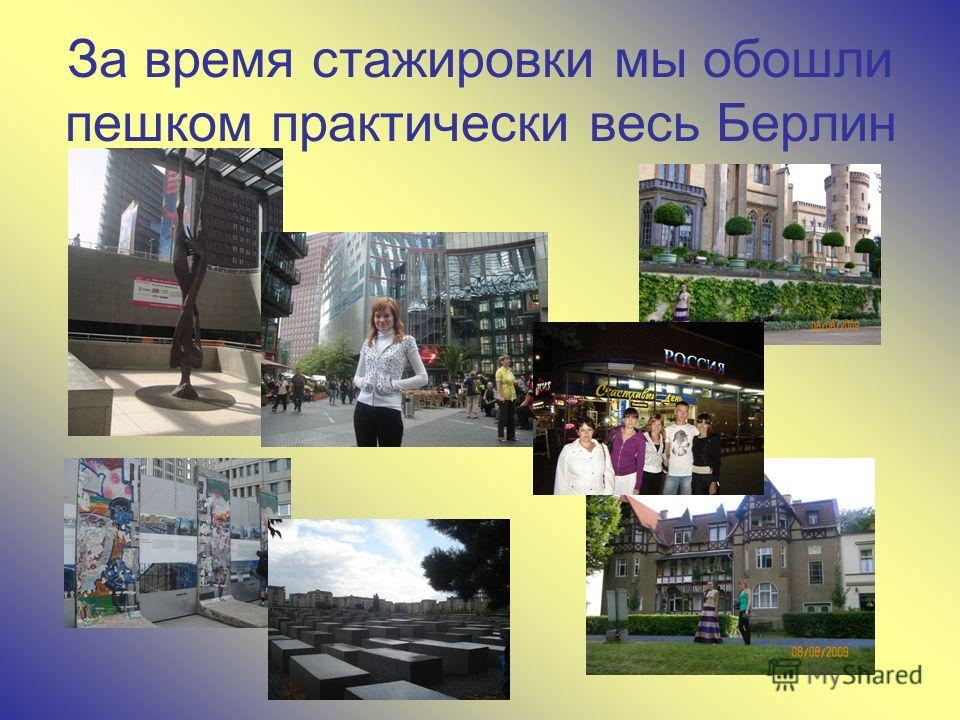 За время стажировки мы обошли пешком практически весь Берлин