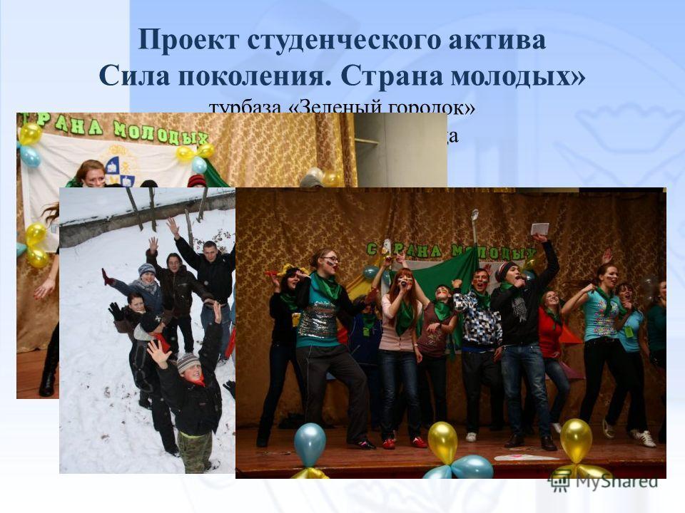 Проект студенческого актива Сила поколения. Страна молодых» турбаза «Зеленый городок» 11-13 декабря 2009 года