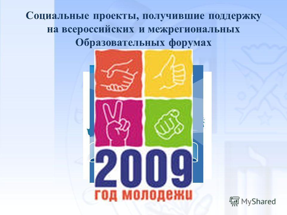 Социальные проекты, получившие поддержку на всероссийских и межрегиональных Образовательных форумах